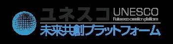 ユネスコ未来共創プラットフォーム ロゴ